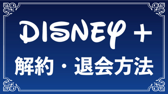 disneyplus-cancel