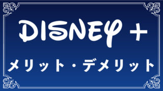 disneyplus-merit-demerit