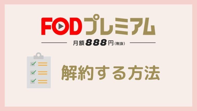 fod-cancellation