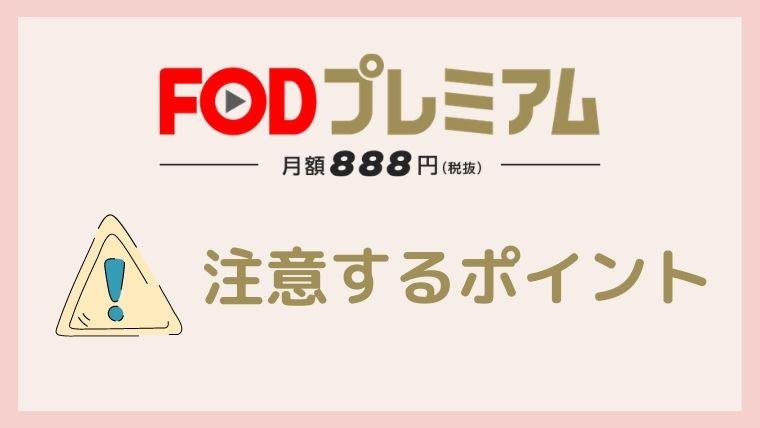 fod-caution