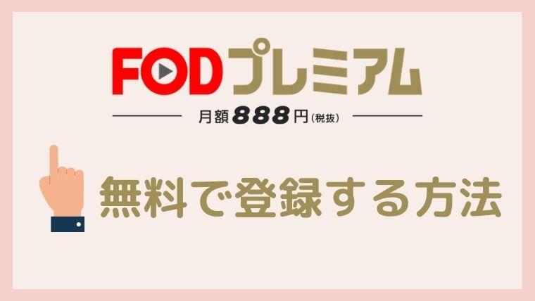 fod-free-registration