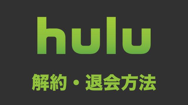 hulu-cancel