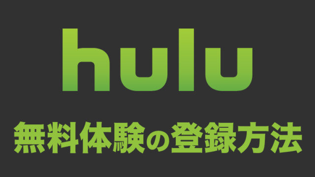 hulu-howto-registration