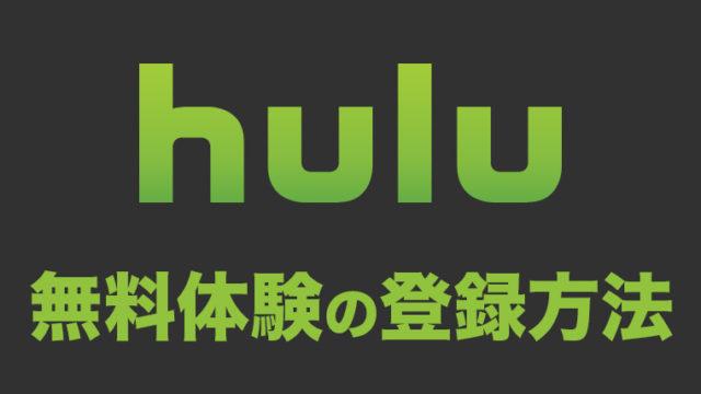 hulu-howto-registration