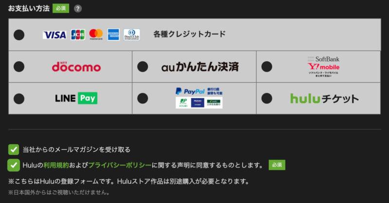 hulu-registration-02
