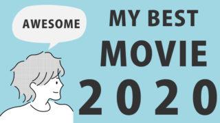 my-best-movie