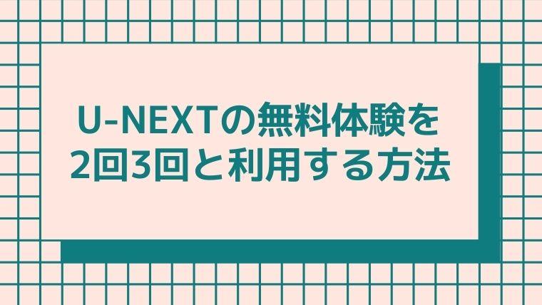 u-next-freecampaign