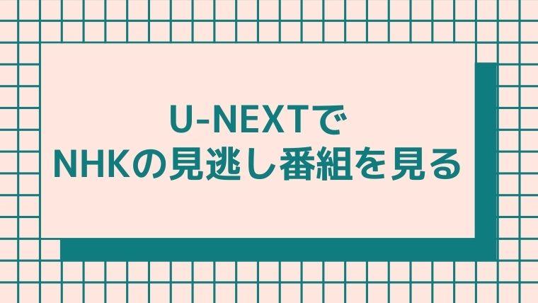 u-next-merit-nhk-free