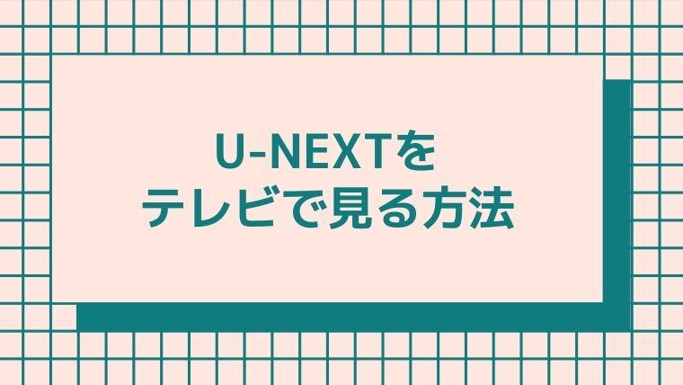 u-next-merit-on-tv