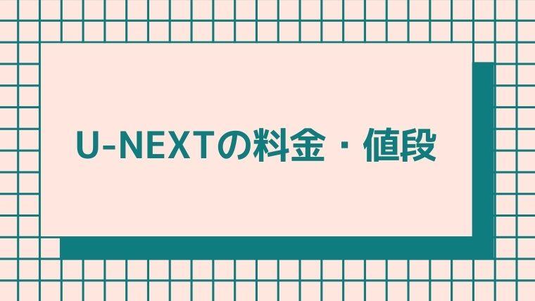 u-next-price