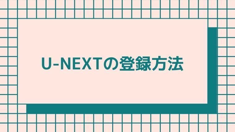 u-next-register