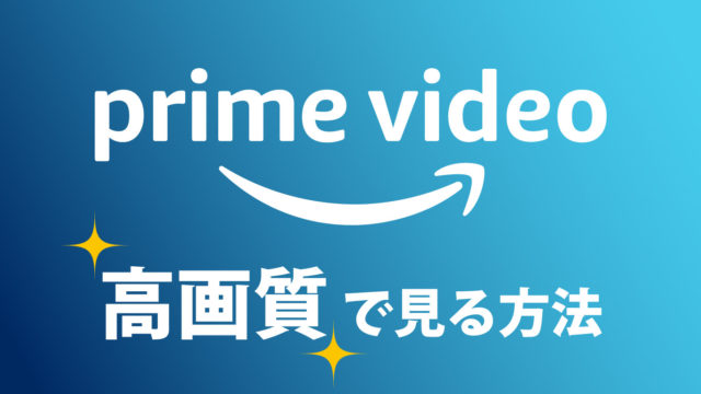 amazonprime-high-quality