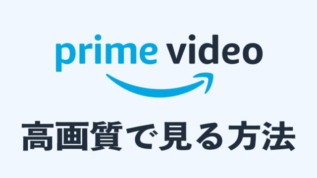 amazonprimevideo-image-quality