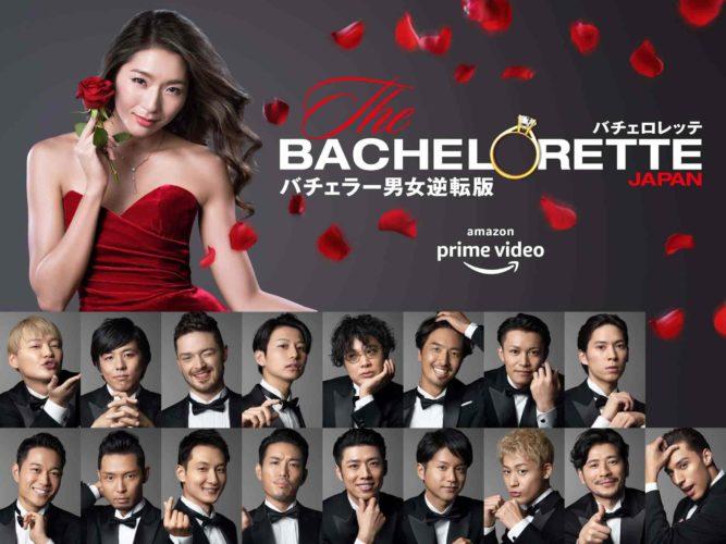 bachelorette-image