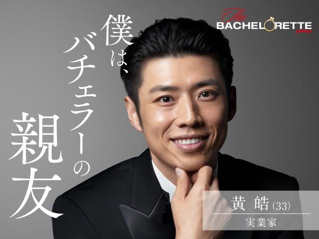 bachelorette_cast_01