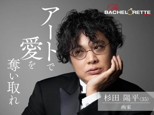 bachelorette_cast_03