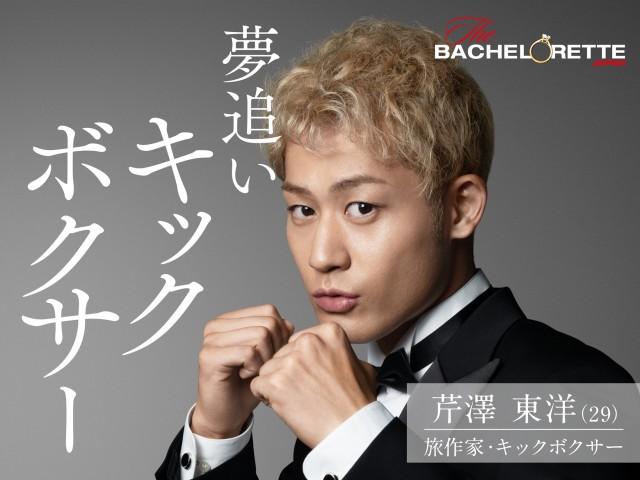 bachelorette_cast_10