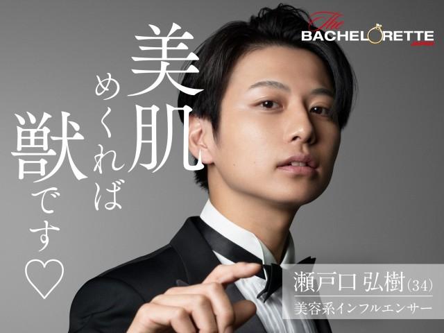 bachelorette_cast_13