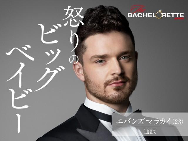 bachelorette_cast_17