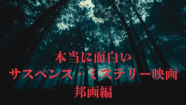 japanese-mystery
