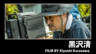 director-kiyoshi-kurosawa