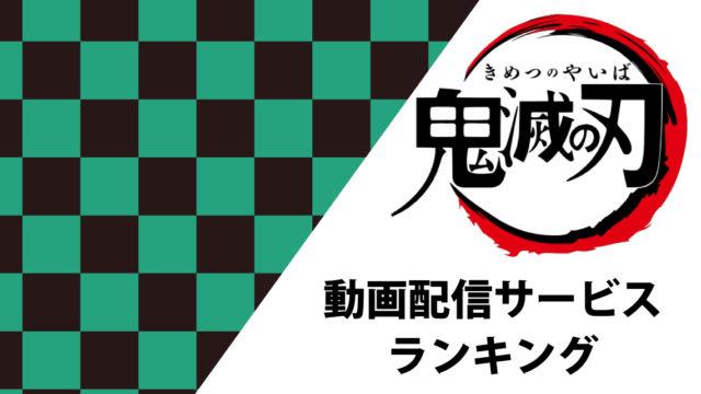kimetsu_icatch