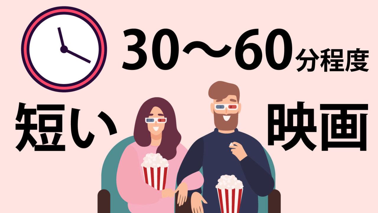 30-60min-movies