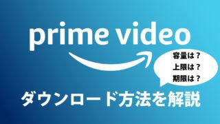 amazonprime-download