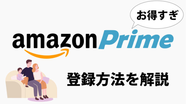amazonprime-registration
