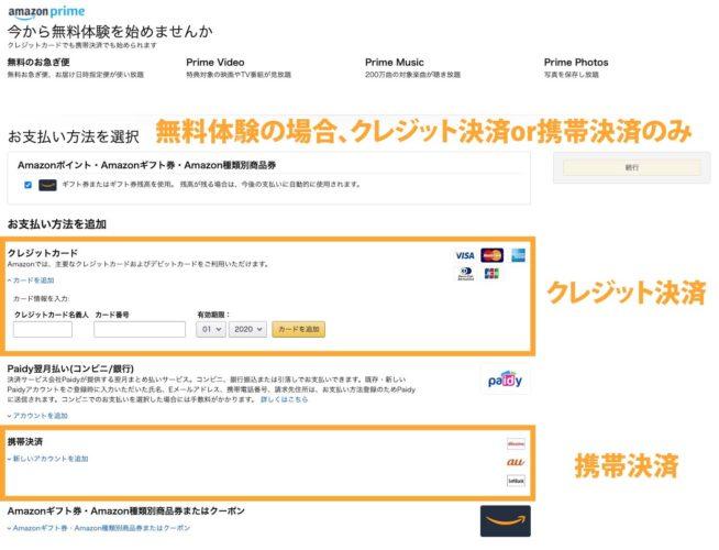 amazonprime-registration_04