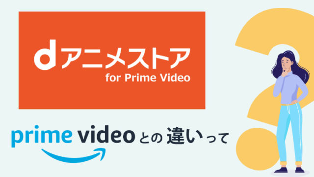d-anime-for-prime-video