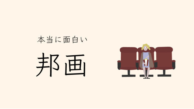 awesome-japanese-movie