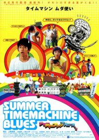 summertimemachineblues