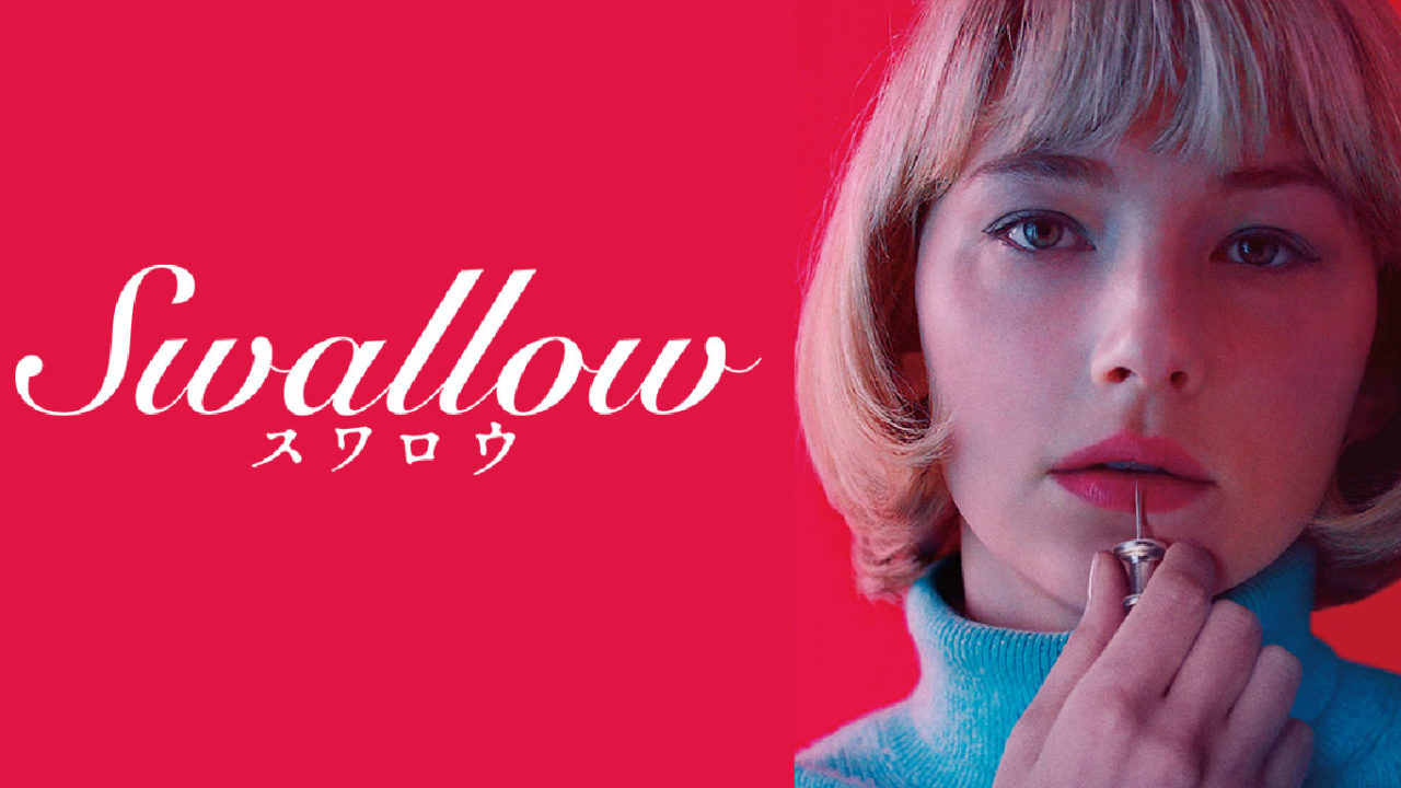 swallowmovie