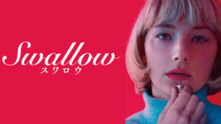 swallowmovie