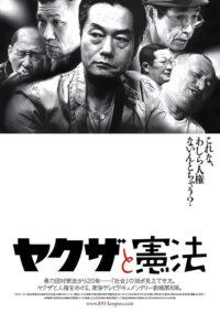 yakuzatokenpou