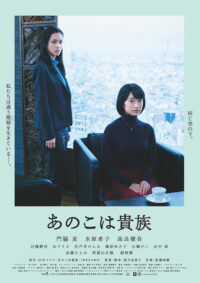 anokohakizoku_poster