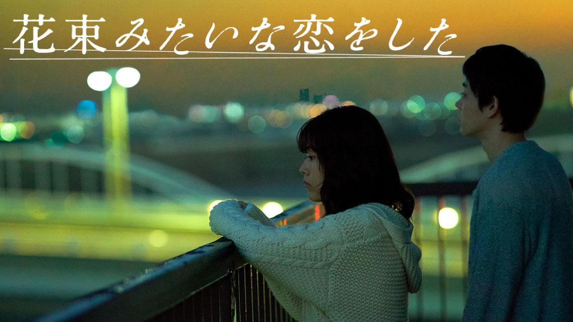 hana-koi-movie