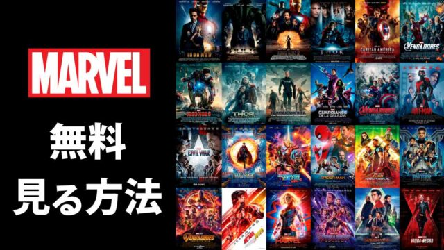 marvel-free-movie