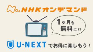 nhk-ondemand-unext