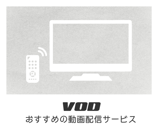 top_image_vod