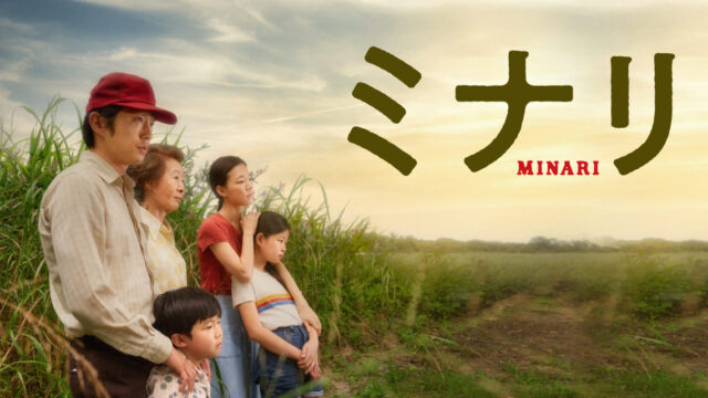 minari_movie