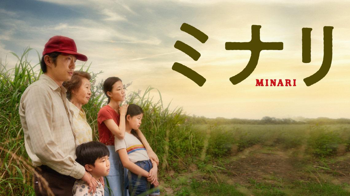 minari_movie