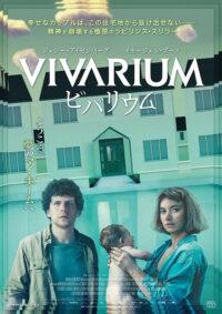 vivarium_poster
