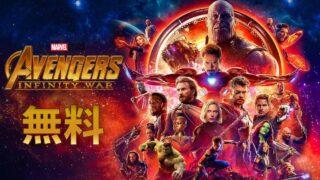 Avengers_Infinity_War_free