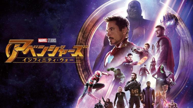 Avengers_Infinity_War_movie