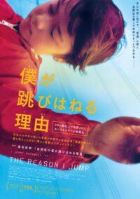 bokutobi_poster