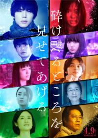 kudakechiru_poster