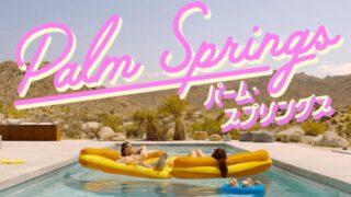 palmsprings_movie