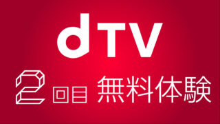 dtv_trial_twice